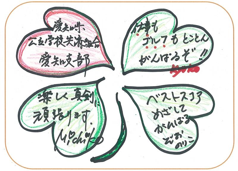 愛知県公立学校共済組合知多支部