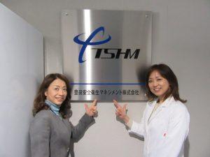 豊田安全衛生マネジメント